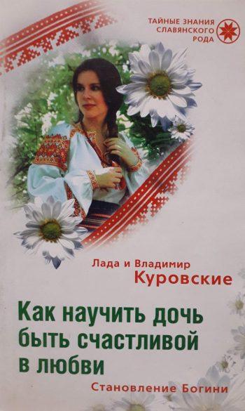 Владимир и Людмила Куровские. Как научить дочь быть счастливой в браке. Становление Богини.