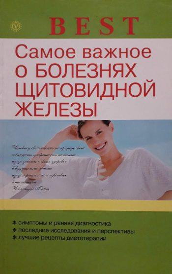 Н. А. Данилова. Самое важное о болезнях щитовидной железы.