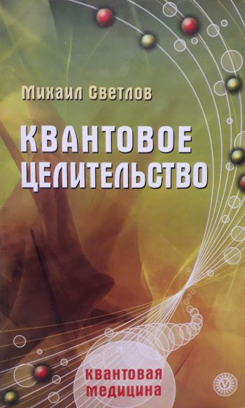 Михаил Светлов. Квантовое целительство.