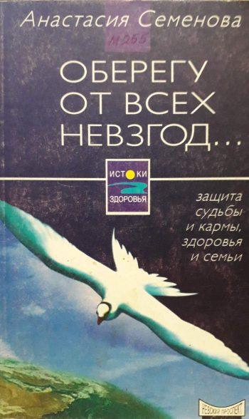 Анастасия Семёнова. Лечение солью.