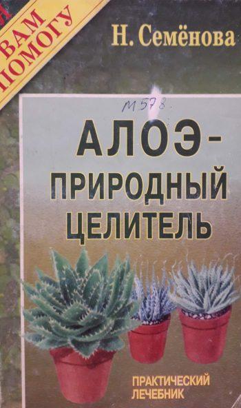 Н. Семёнова. Алоэ - природный целитель.
