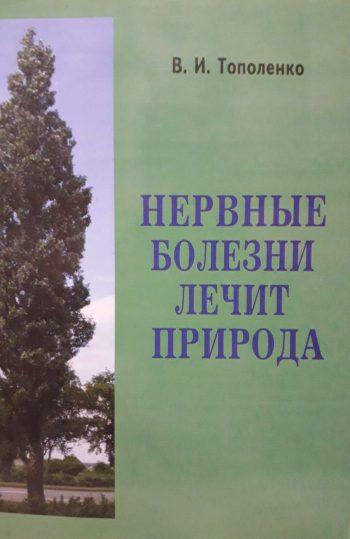 В. И. Тополенко. Нервные болезни лечит природа.