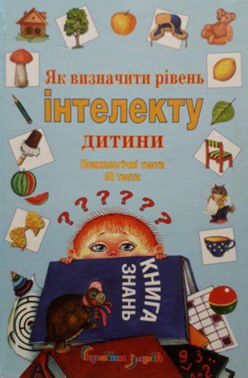 Г. П. Шалаєва. Як визначити рівень інтелекту дитини.