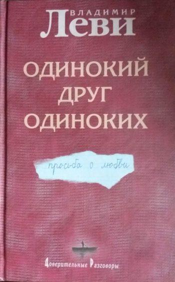 Владимир Леви. Одинокий друг одиноких. Просьба о любви