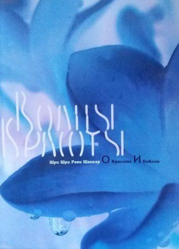 Шри Шри Рави Шанкар. Волны красоты. О красоте и Библии