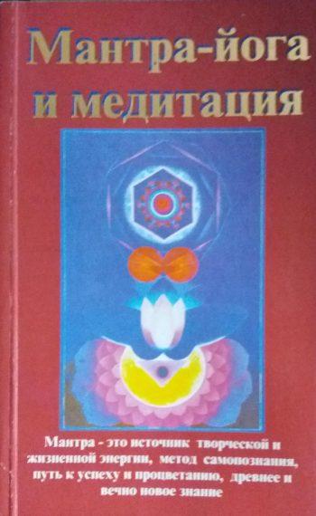 Шалаграма Дас. Мантра-йога и медитация. Практическое руководство.
