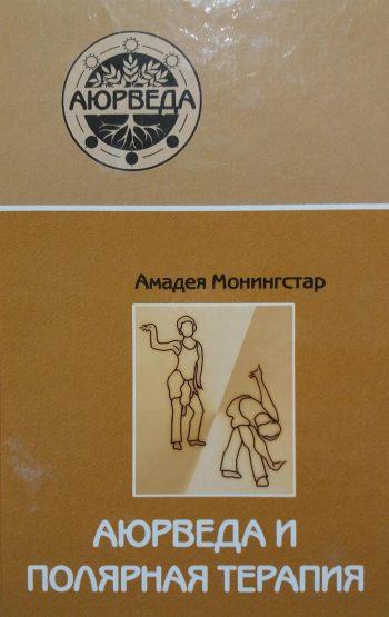 Амадея Монингстар. Аюрведа и полярная терапия