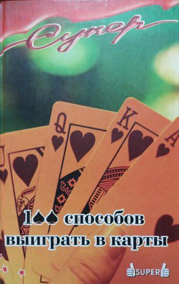 Н. Смирнов. 100 способов выиграть в карты.