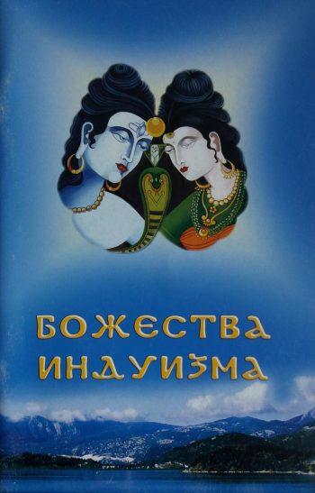 Алина Ряболобова. Божества индуизма