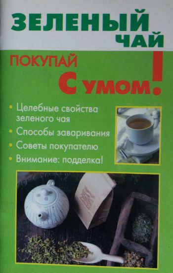 Н.Ольшевская. Зеленый чай. Покупай С Умом!