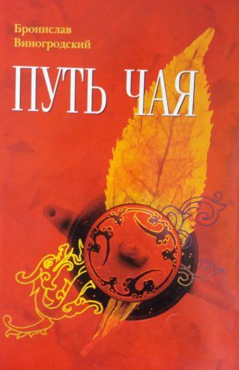 Бронислав Виногродский. Путь Чая. Школа чайного пути. Часть 1