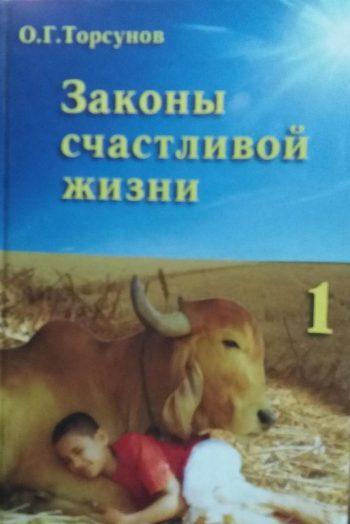 О.Г. Торсунов. Законы счастливой жизни. (Том 1)
