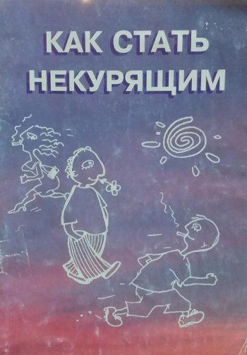 Константин Красовский. Как стать некурящим.