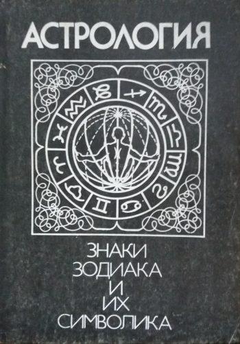 Э.Я.Браиловская. Астрология знаки зодиака и их символика.