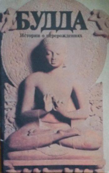 Б.Захарьина. Будда. Истории о перерождениях.