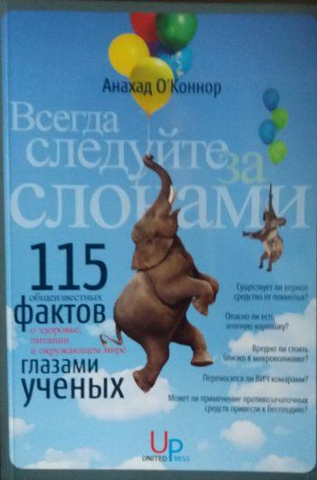Анахад О'Коннор. Всегда следуйте за слонами. 115 общеизвестных фактов о здоровье, питании и окружающем мире глазами ученых