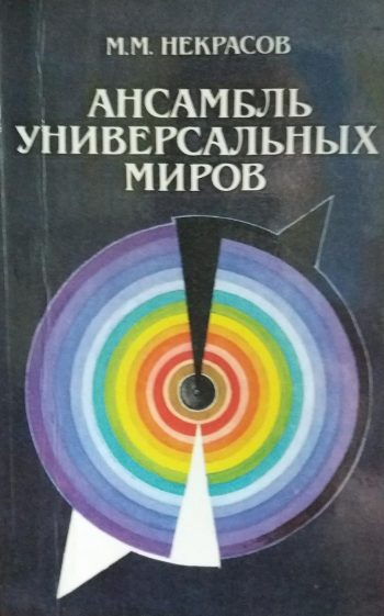 М.М.Некрасов. Анамбль универсальных миров