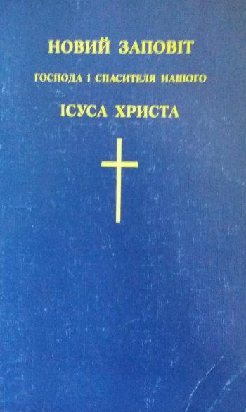 Новий Заповіт Господа і Спасителя нашого ІСУСА ХРИСТА.