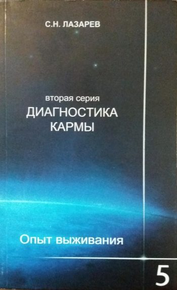 С.Н.Лазарев. Диагностика кармы. (Вторая серия) ОПЫТ ВЫЖИВАНИЯ часть 5