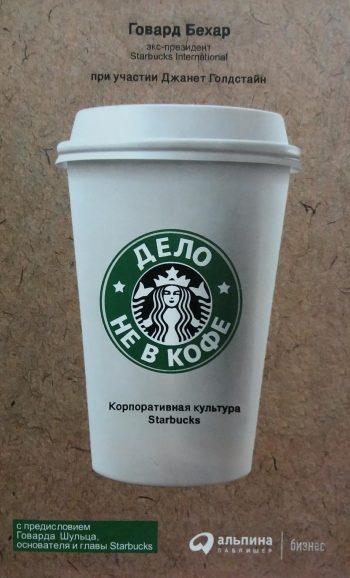 Говард Бехар. Дело не в кофе. Корпоративная культура Starbucks.