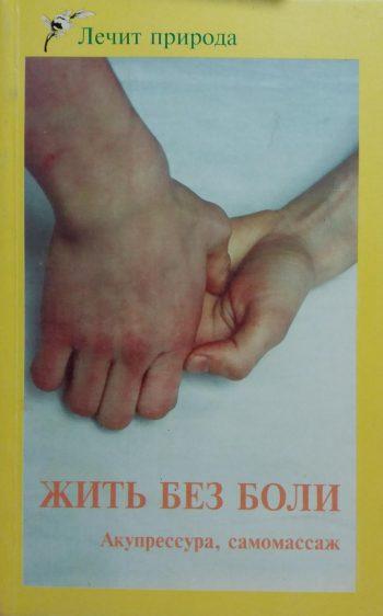 А.И. Ребров. Жить без боли. Акупрессура. Самомассаж.
