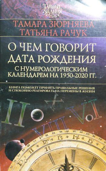 Тамара Зюрняева/Татьяна Рачук. О чём говорит дата рождения с нумерологическим календарем на 1950 -2020 г.
