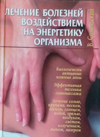 В.Сокольский. Лечение болезней воздействием на энергетику организма.
