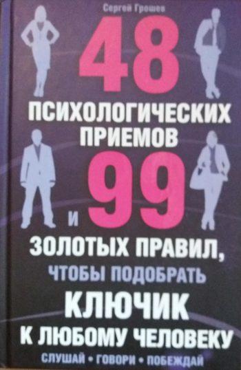 Сергей Грошев. 48 Психологических приемов и 99 Золотых правил, чтобы подобрать КЛЮЧИК к любому человеку