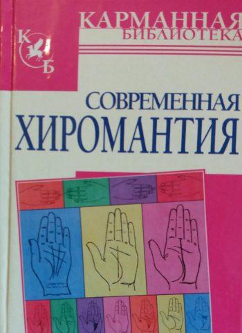 М.Н. Якушева. Современная хиромантия.