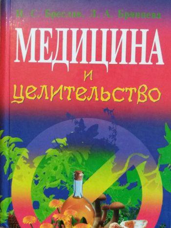 И.С.Бреслав, Л.А. Брянцева. Медицина и целительство