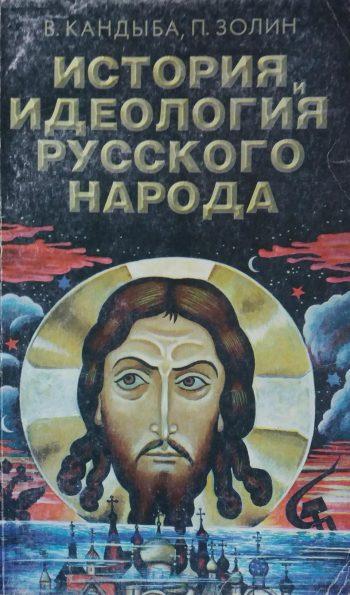 В.Кандыба/ П.Золин. История и идеология русского народа (2 тома)