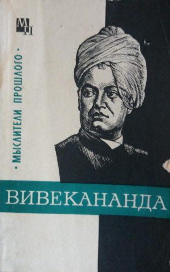В.С. Костюченко. Вивекананда