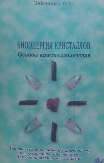 В.С.Зайченко. Биоэнергия кристаллов. Основы кристаллолечения.