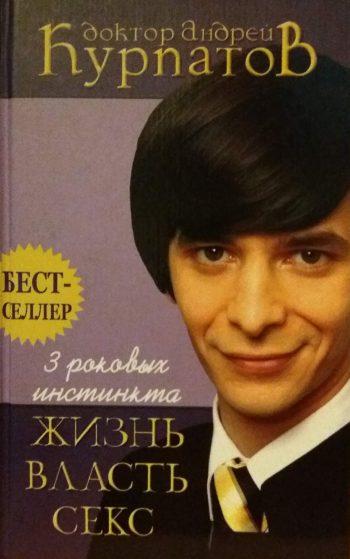 Андрей Курпатов. 3 роковых инстинкта Жизнь, Власть, Секс