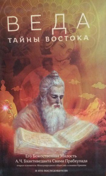 А.Ч.Бхактиведанта Свами Прабхупада. ВЕДА: тайны Востока. Сборник статей