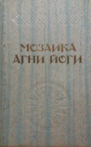 Алла Тер-Акопян. Мозаика Агни Йоги (2 тома)
