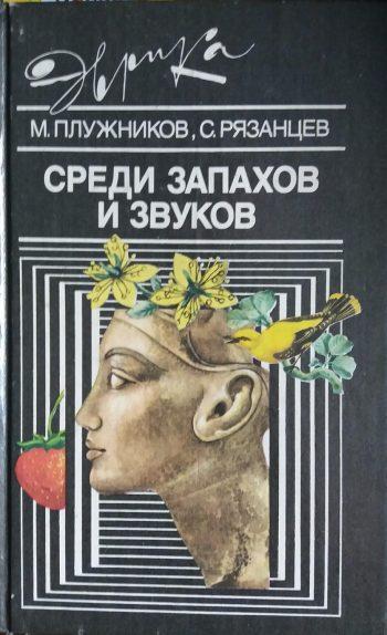 М.Плужников, С.Рязанцев. Среди запахов и звуков.
