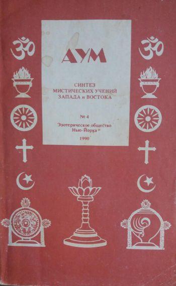 П. Рогальская. АУМ. Синтез Мистических Учений Запада и Востока. Сборник № 4