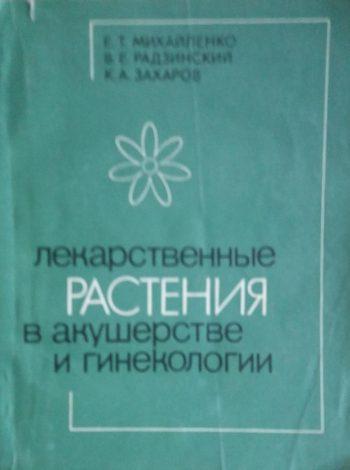 Михайленко Е. Т. Лекарственные растения в акушерстве и гинекологии