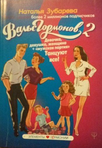 Наталья Зубарева. Вальс гормонов- 2. Девочка, девушка, женщина+ мужская партия. Танцуют все!