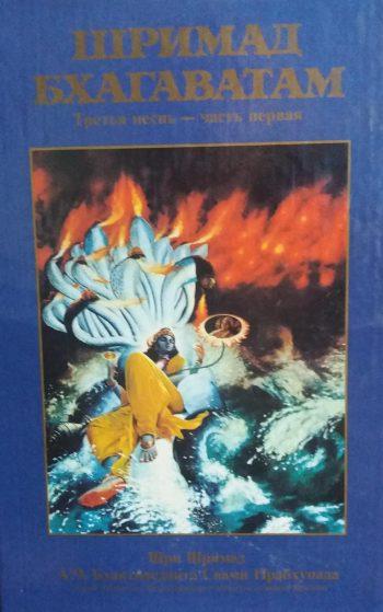 Шри Шримад Бхактиведанта Свами Прабхупада. Шримад Бхагаватам. Книга 3.1.