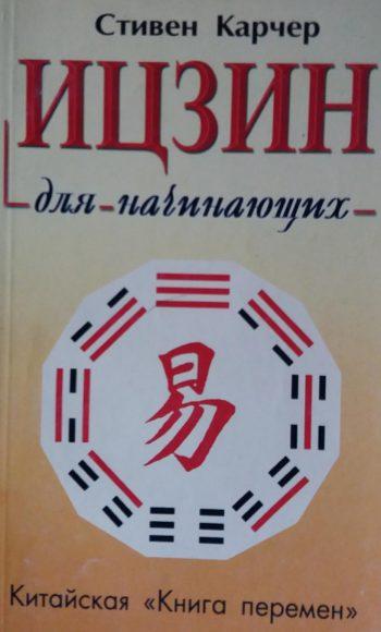 """Стивен Карчер. ИЦЗИН для начинающих. Китайская """"Книга перемен""""."""