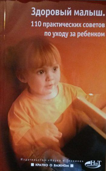 Ю.Бердникова,Т.Щукина. 110 практических советов по уходу за ребенком