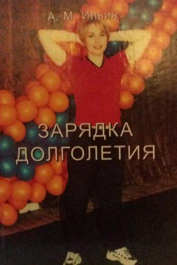 Ильин А.М. Зарядка долголетия