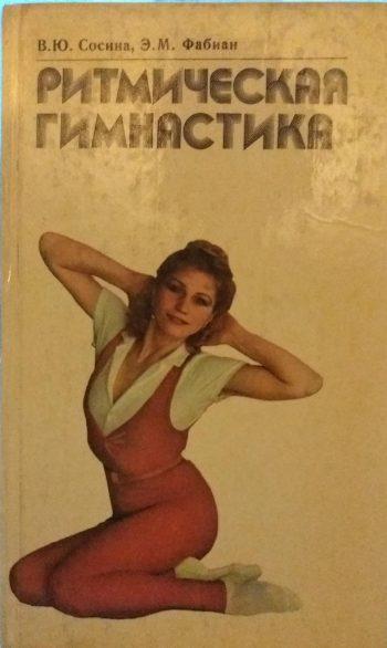 Сосина В., Фабиан Э. Ритмическая гимнастика