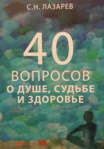 """С.Н. Лазарев """"40 вопросов, о душе, судьбе и здоровье"""""""