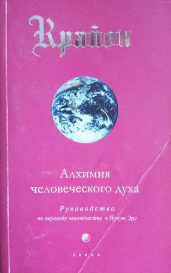 Крайон. Алхимия человеческого духа. Руководство по переходу человека в Новую Эру. Кн.III