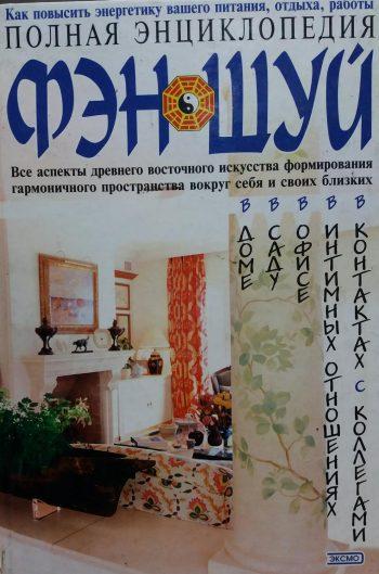Савельев К. Полная энциклопедия фэн-шуй.