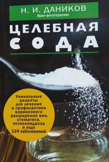 Н. Даников. Целебная сода