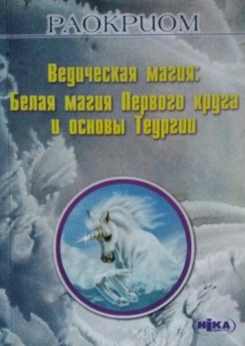 Раокриом. Ведическая магия: Белая магия Первого круга и основы Теургии